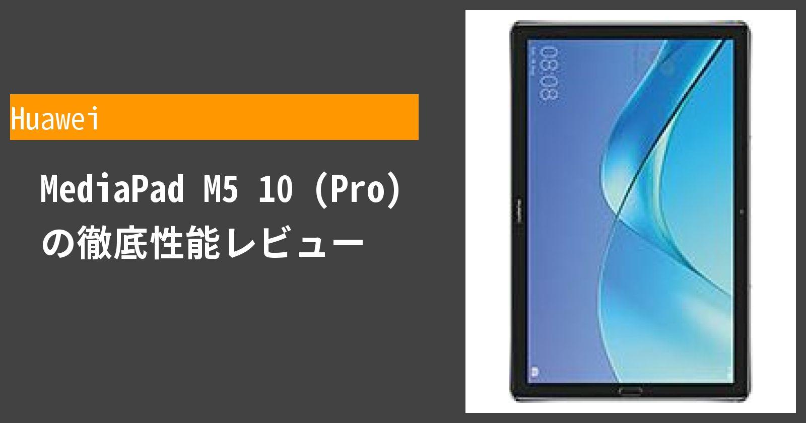 Huawei MediaPad M5 10 (Pro) の徹底性能レビュー
