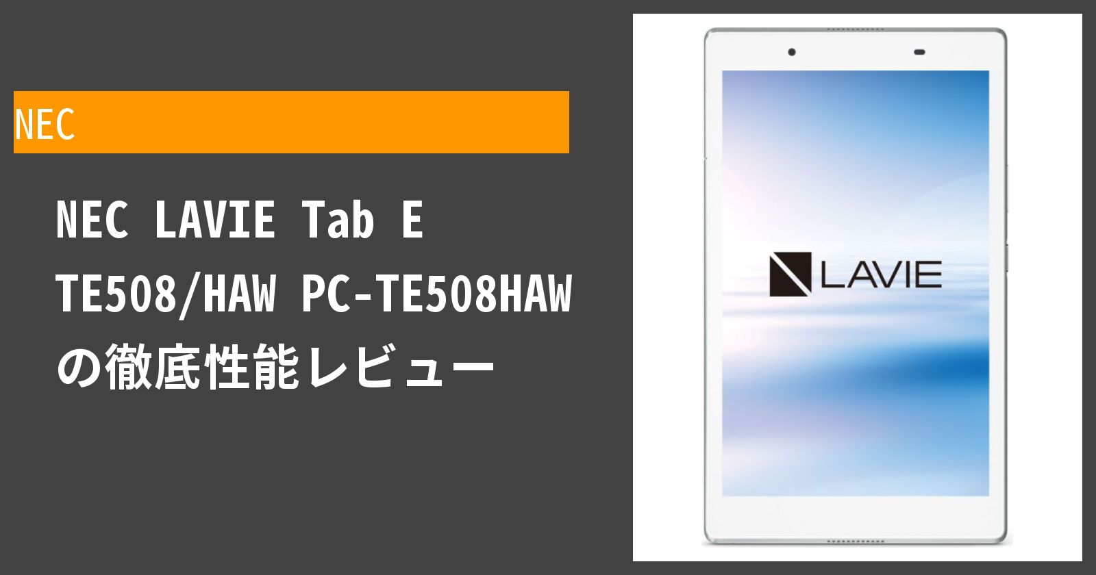 LAVIE Tab E TE508/HAW PC-TE508HAW の徹底性能レビュー