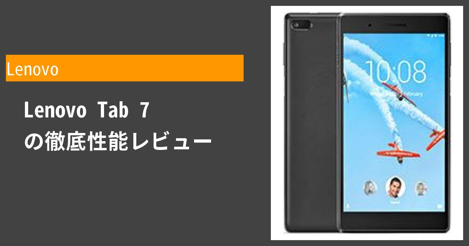Lenovo Tab 7 の徹底性能レビュー