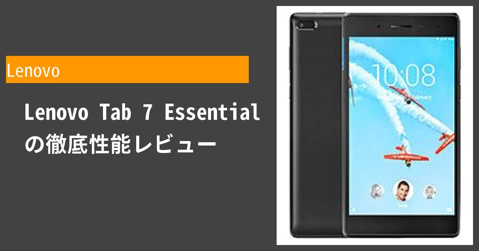 Lenovo Tab 7 Essential の徹底性能レビュー