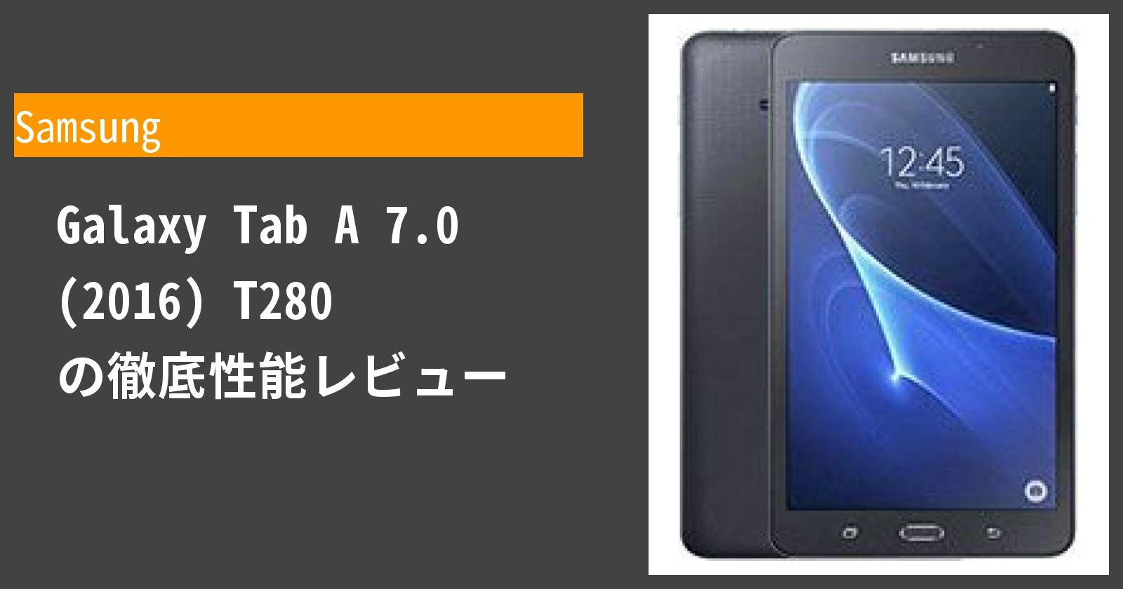 Galaxy Tab A 7.0 (2016) の徹底性能レビュー