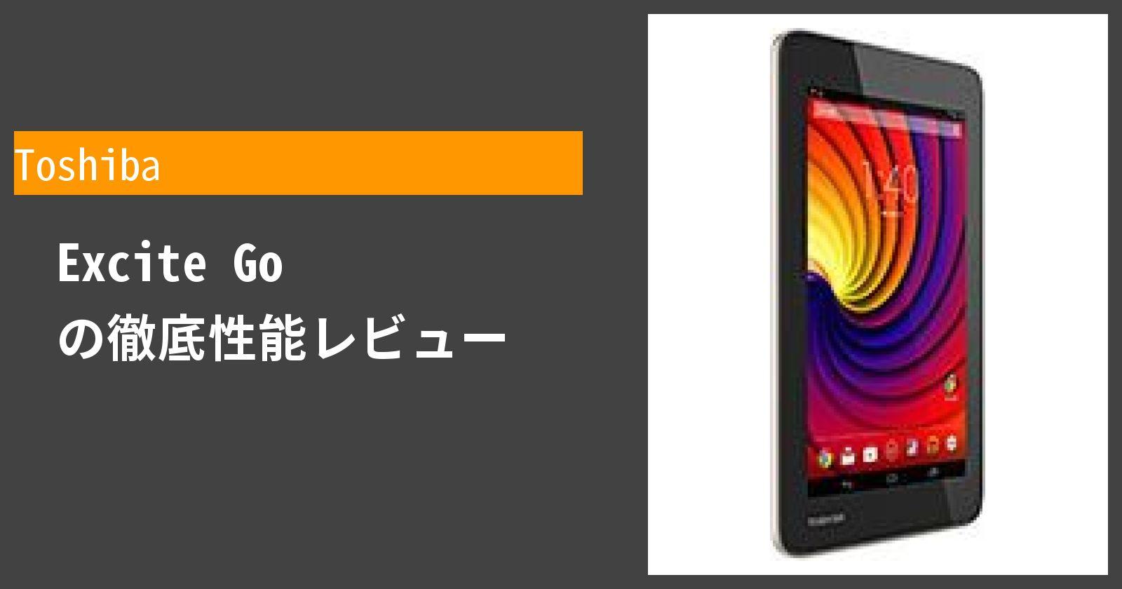 Toshiba Excite Go の徹底性能レビュー