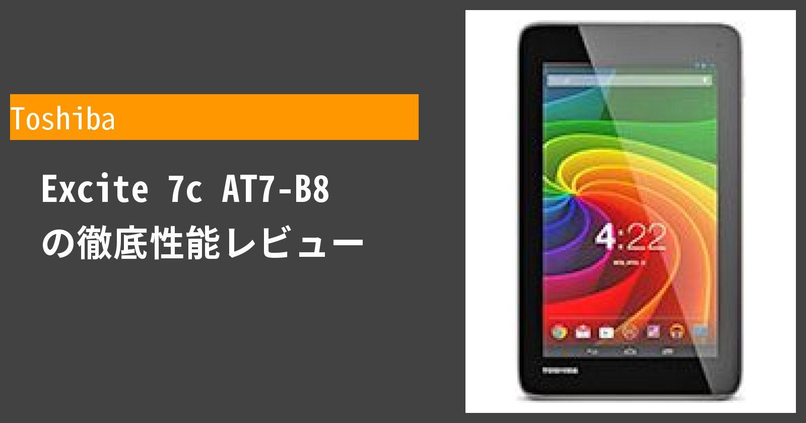 Toshiba Excite 7c AT7-B8 の徹底性能レビュー
