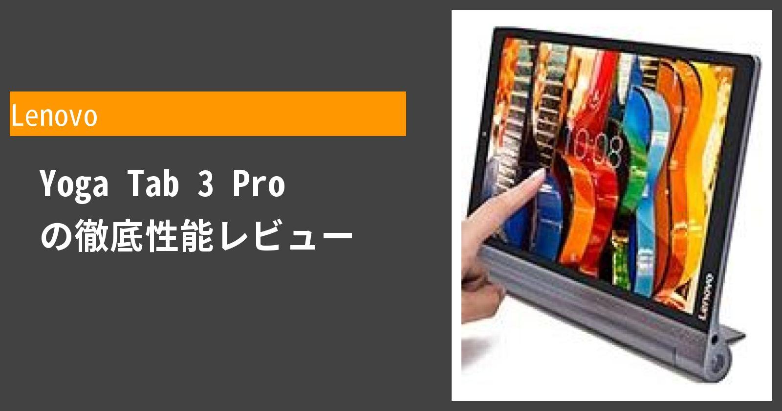 Lenovo Yoga Tab 3 Pro の徹底性能レビュー