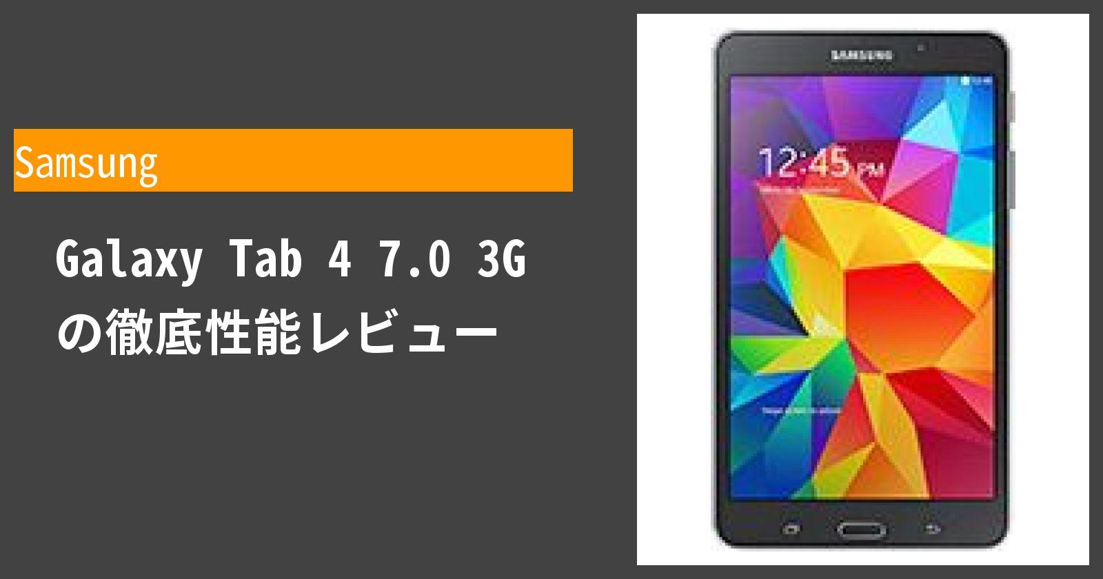 Galaxy Tab 4 7.0 3G の徹底性能レビュー