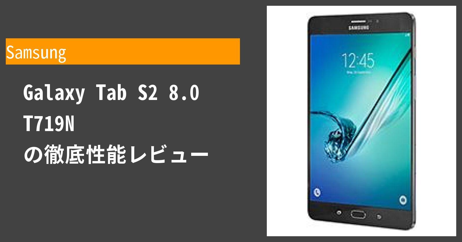 Galaxy Tab S2 8.0 の徹底性能レビュー