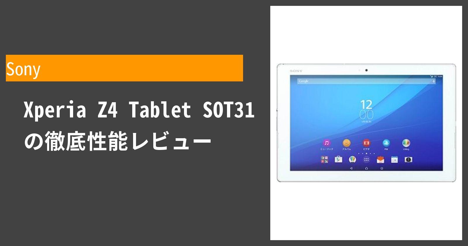 Xperia Z4 Tablet SOT31 au の徹底性能レビュー