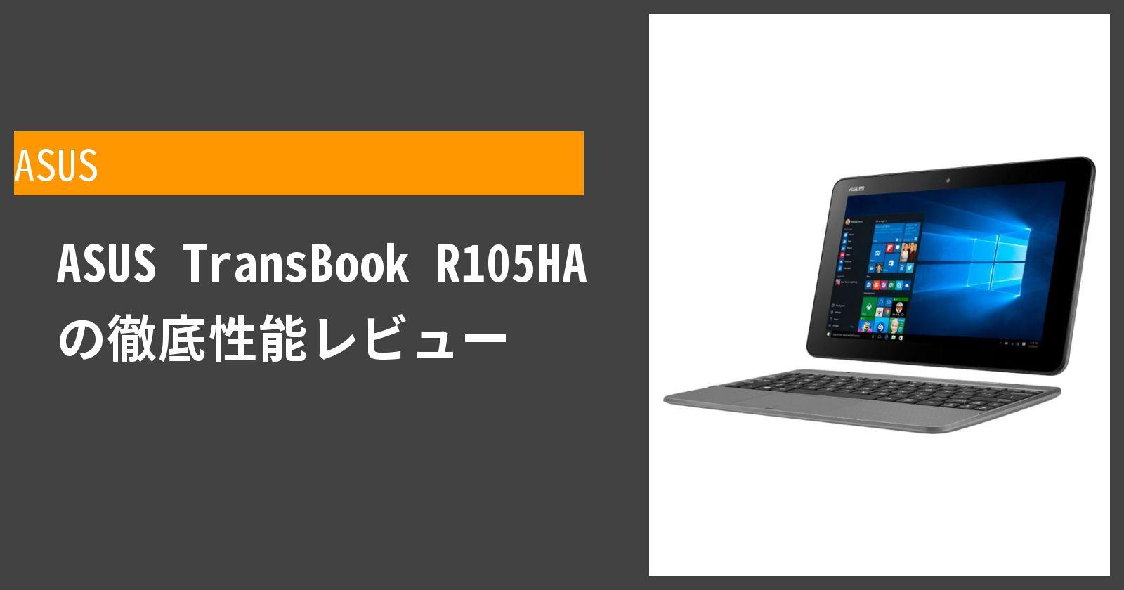ASUS TransBook R105HA の徹底性能レビュー