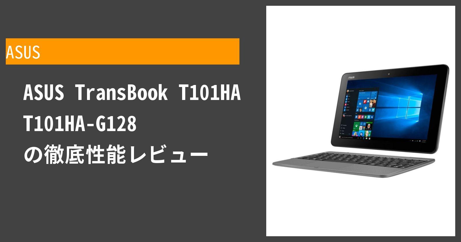 ASUS TransBook T101HA T101HA-G128 の徹底性能レビュー
