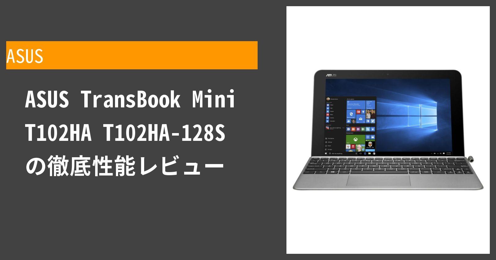 ASUS TransBook Mini T102HA T102HA-128S の徹底性能レビュー