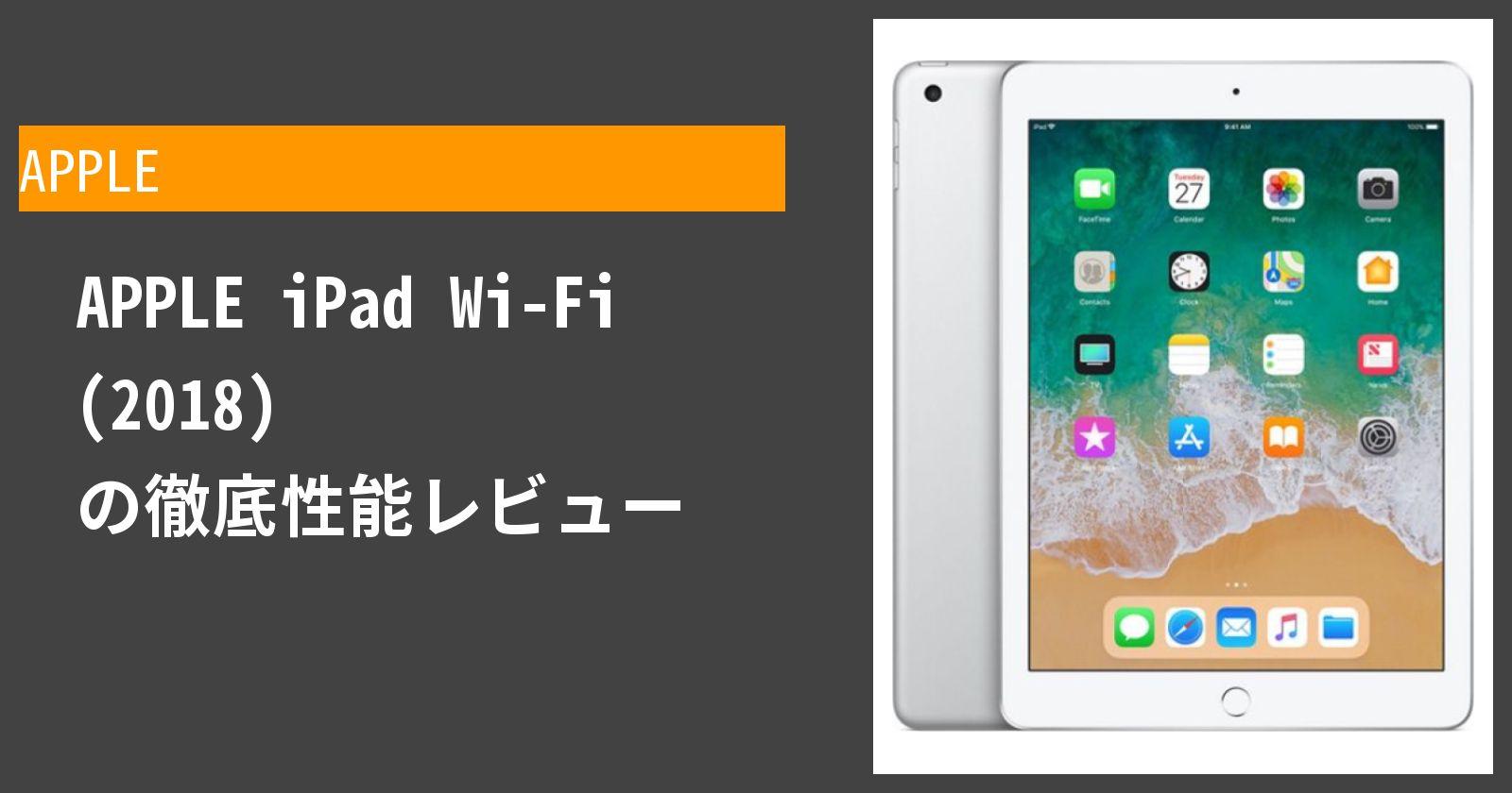 iPad 第6世代 Wi-Fi (2018) の徹底性能レビュー