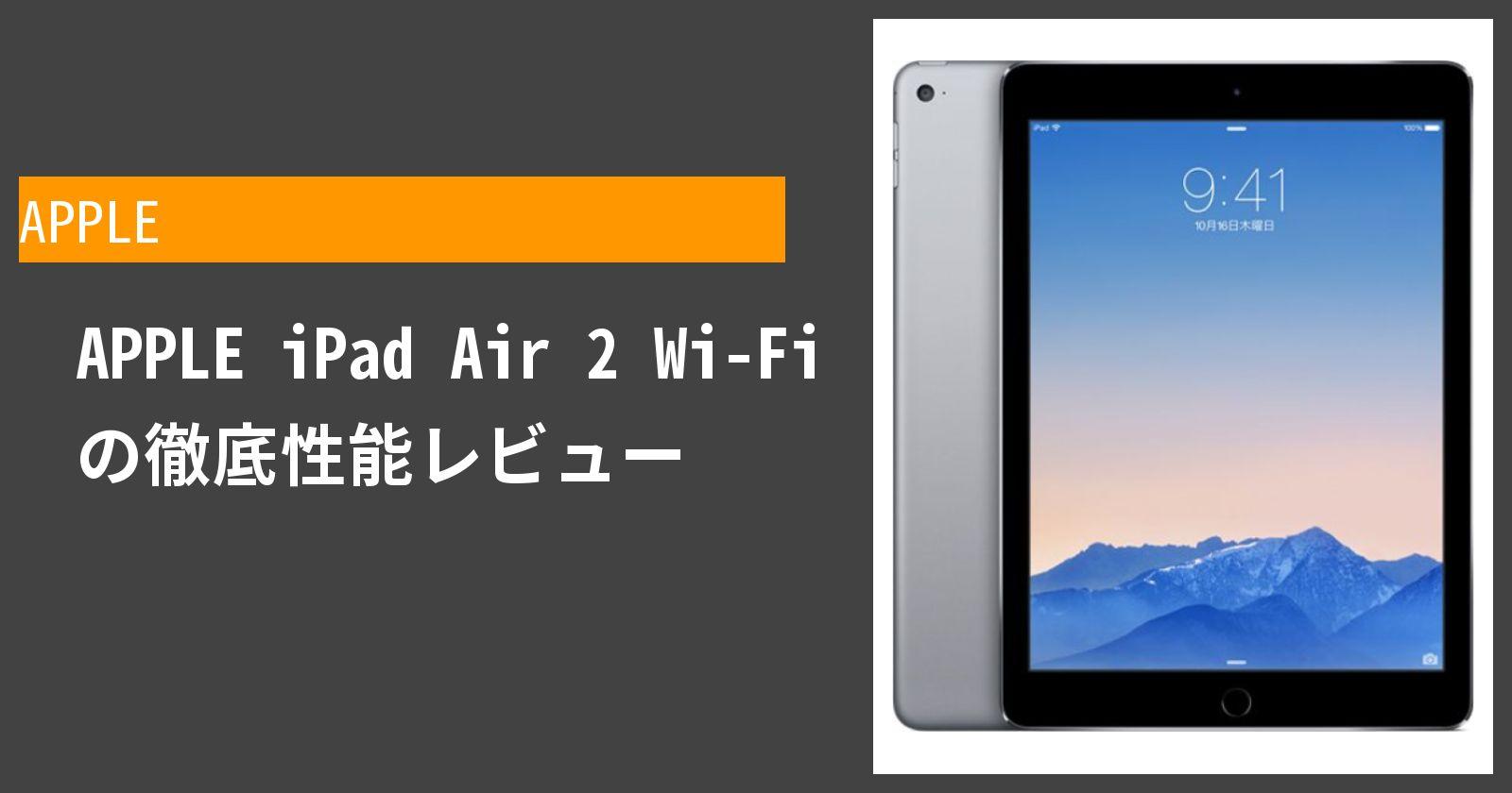 iPad Air 2 Wi-Fi の徹底性能レビュー