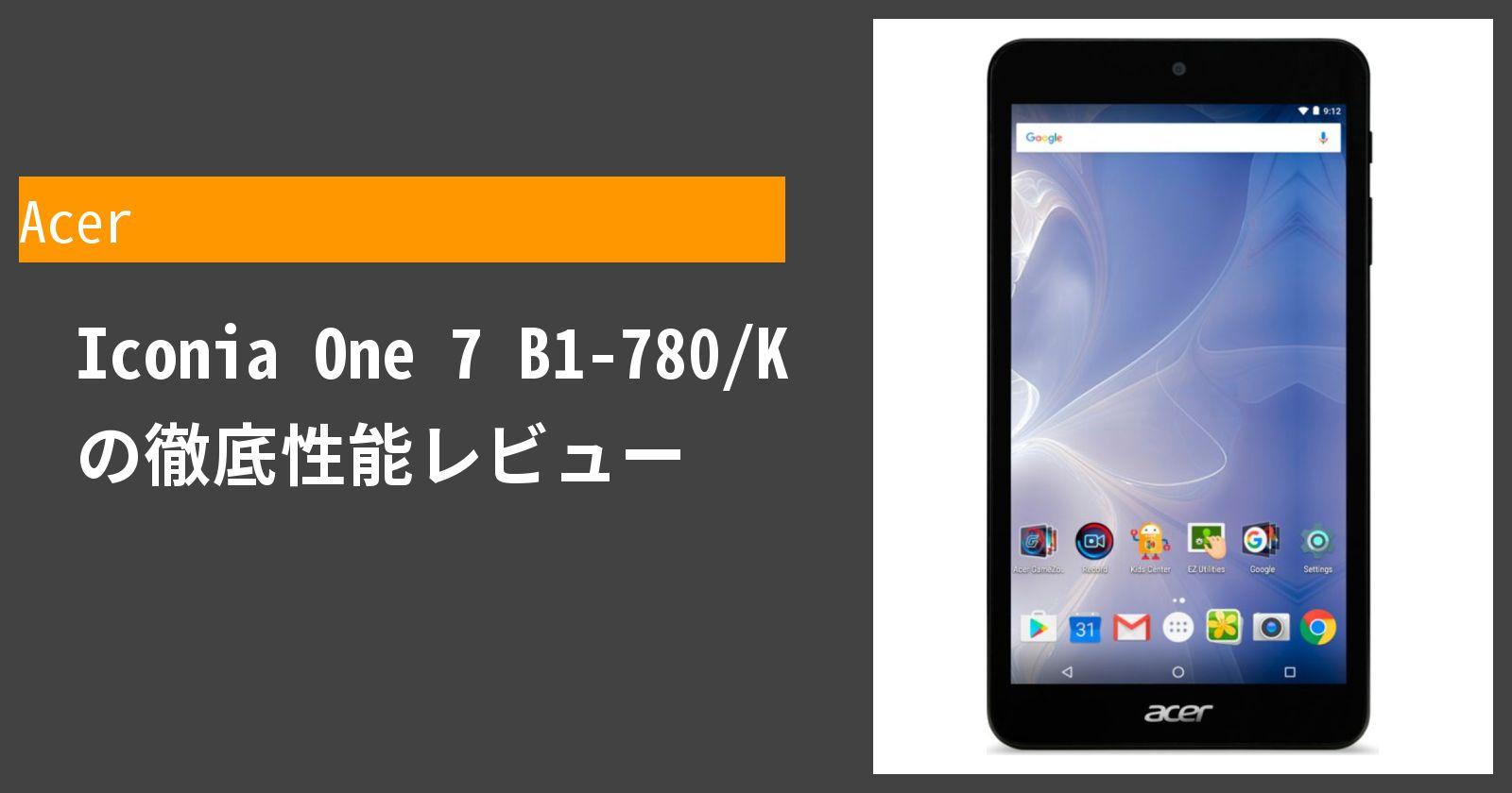 Iconia One 7 B1-780/K の徹底性能レビュー