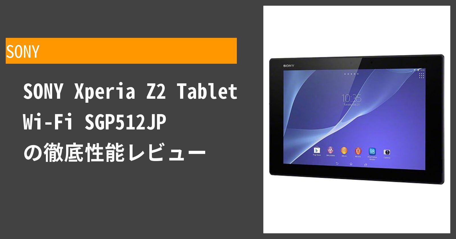 Xperia Z2 Tablet Wi-Fi SGP512JP の徹底性能レビュー