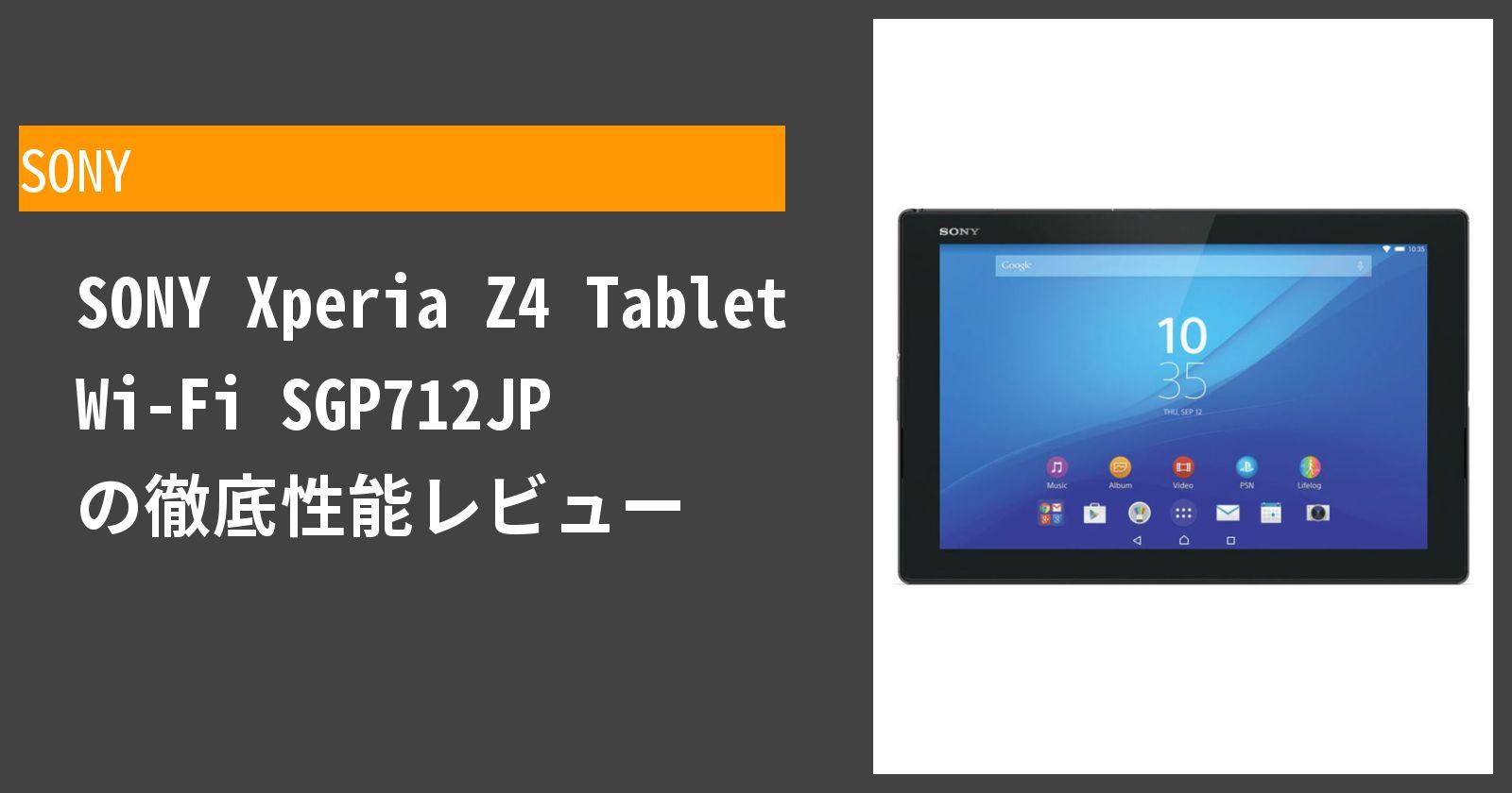 Xperia Z4 Tablet Wi-Fi SGP712JP の徹底性能レビュー