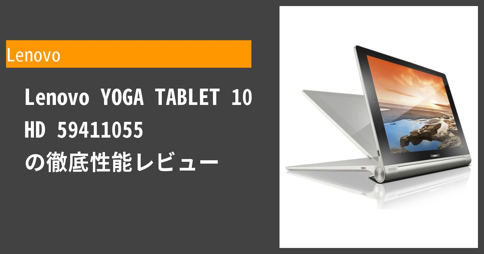 YOGA TABLET 10 HD 59411055 の徹底性能レビュー
