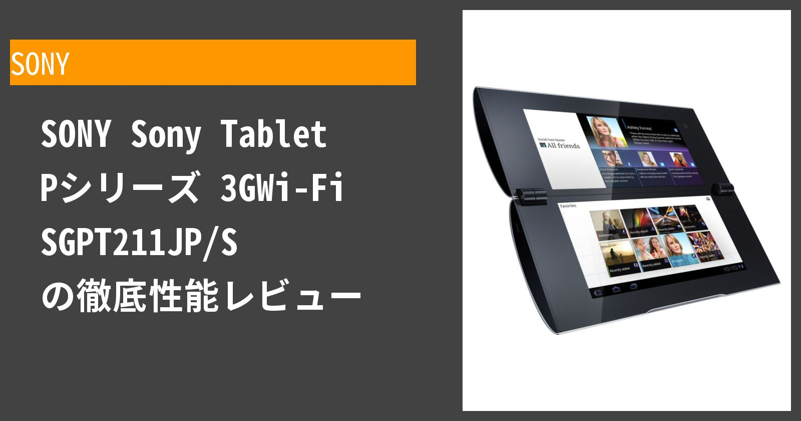 Sony Tablet Pシリーズ 3GWi-Fi SGPT211JP/S の徹底性能レビュー