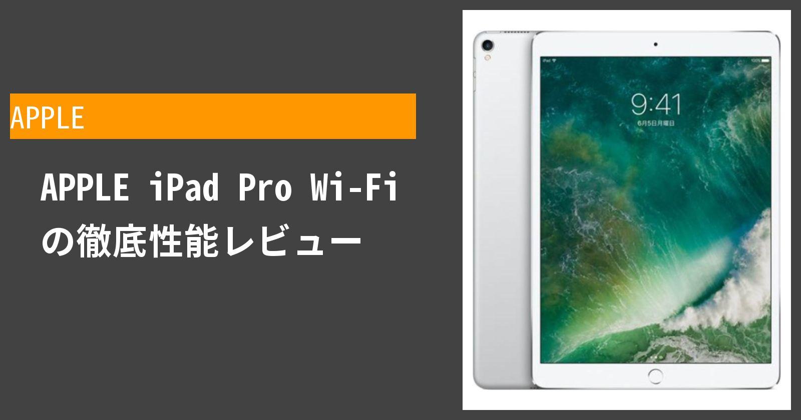 iPad Pro Wi-Fi の徹底性能レビュー