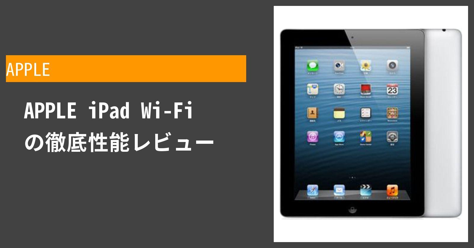 iPad 第4世代 Wi-Fi の徹底性能レビュー