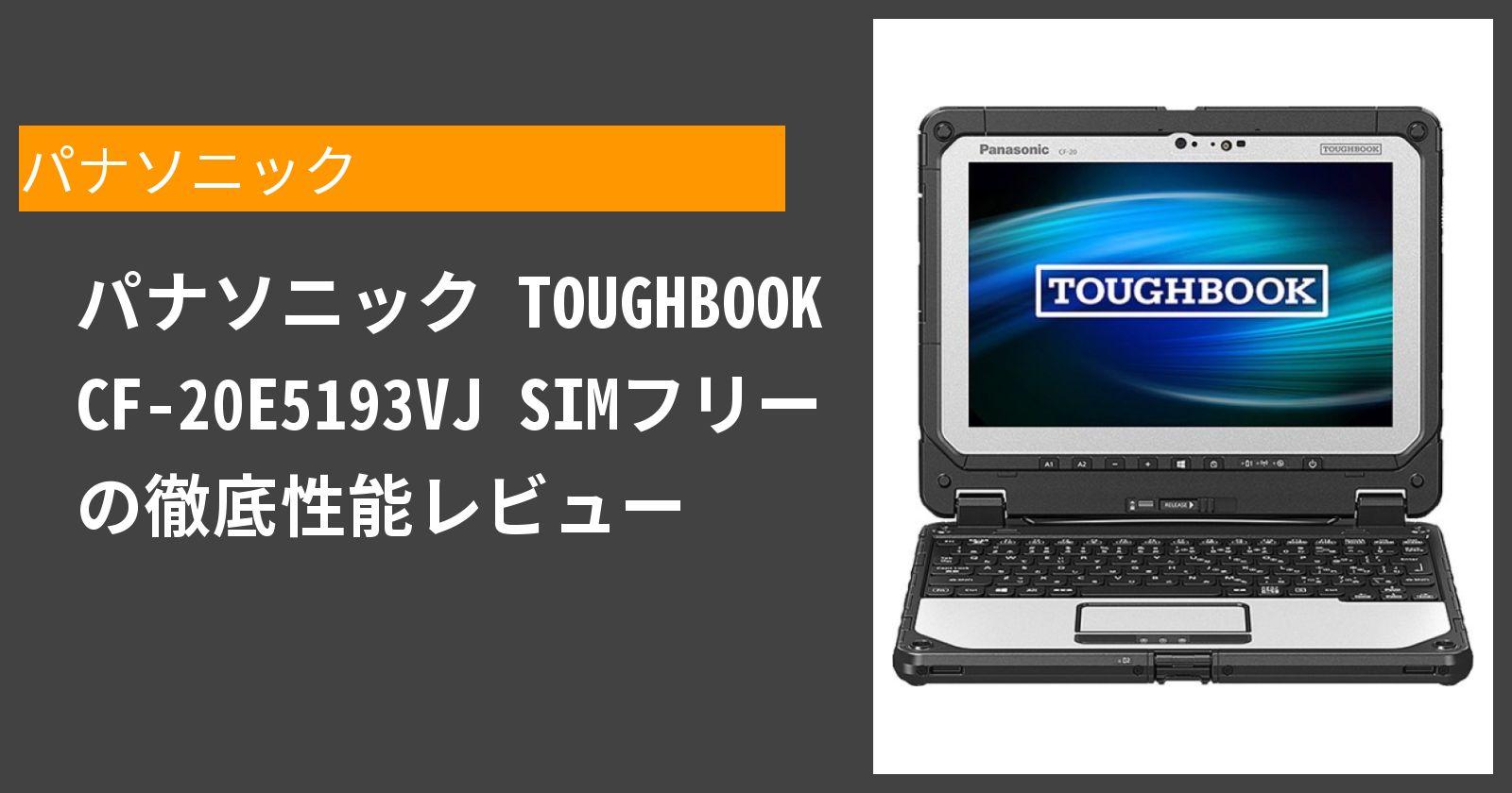 TOUGHBOOK CF-20E5193VJ SIMフリー の徹底性能レビュー