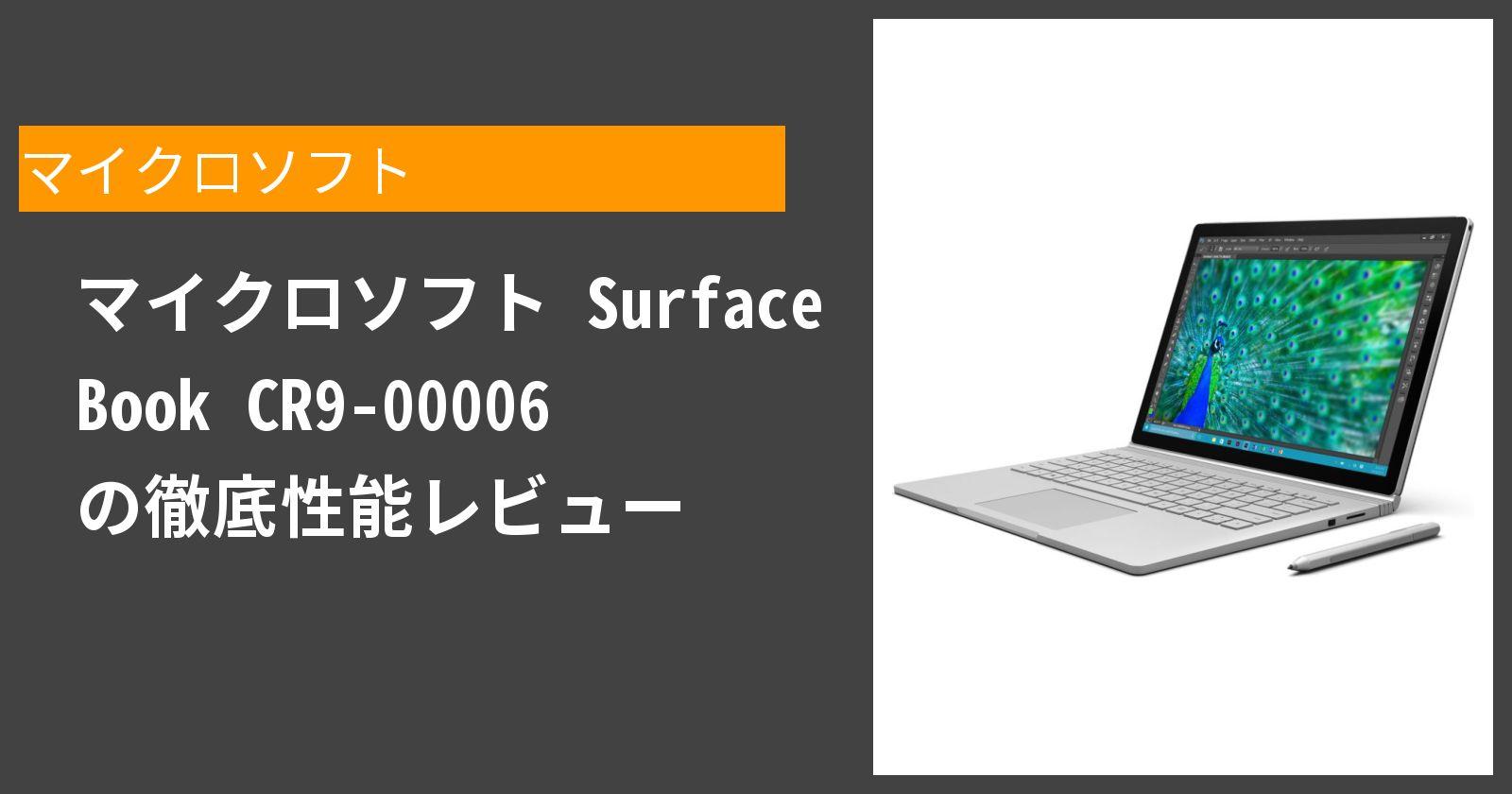 Surface Book CR9-00006 の徹底性能レビュー