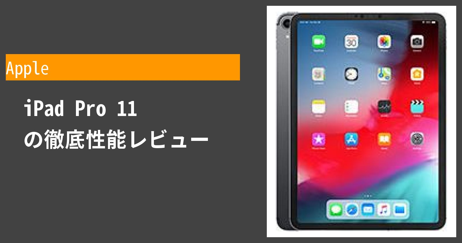 iPad Pro 11 (2018) の徹底性能レビュー