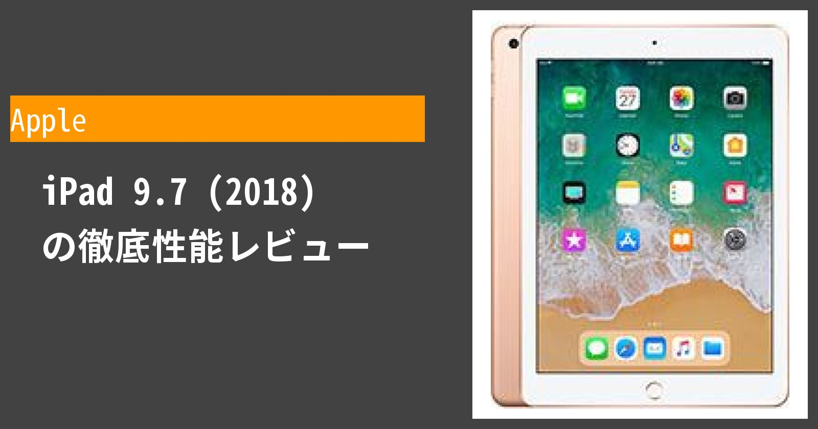 iPad 9.7 (2018) の徹底性能レビュー