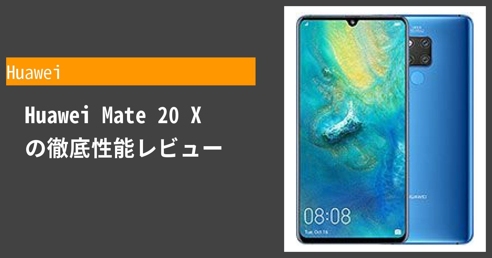 Huawei Mate 20 X の徹底性能レビュー