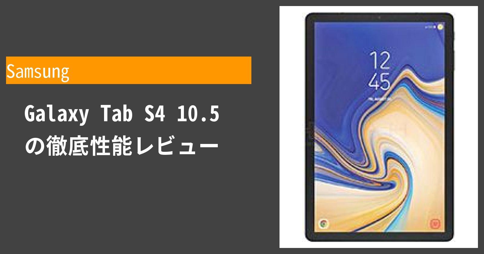 Galaxy Tab S4 10.5 の徹底性能レビュー