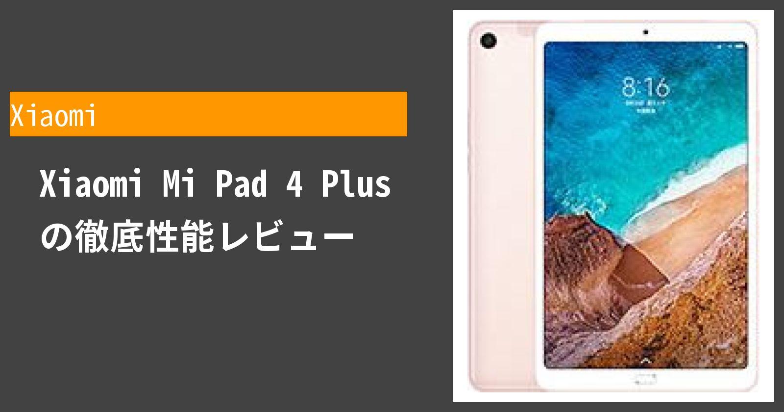 Xiaomi Mi Pad 4 Plus の徹底性能レビュー