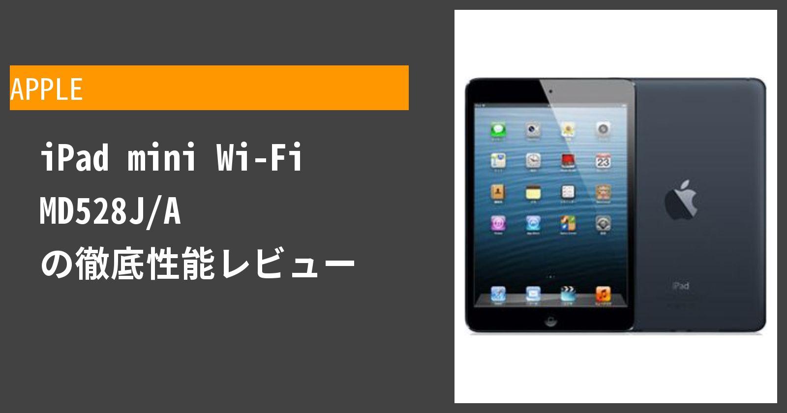 iPad mini Wi-Fi MD528J/A の徹底性能レビュー