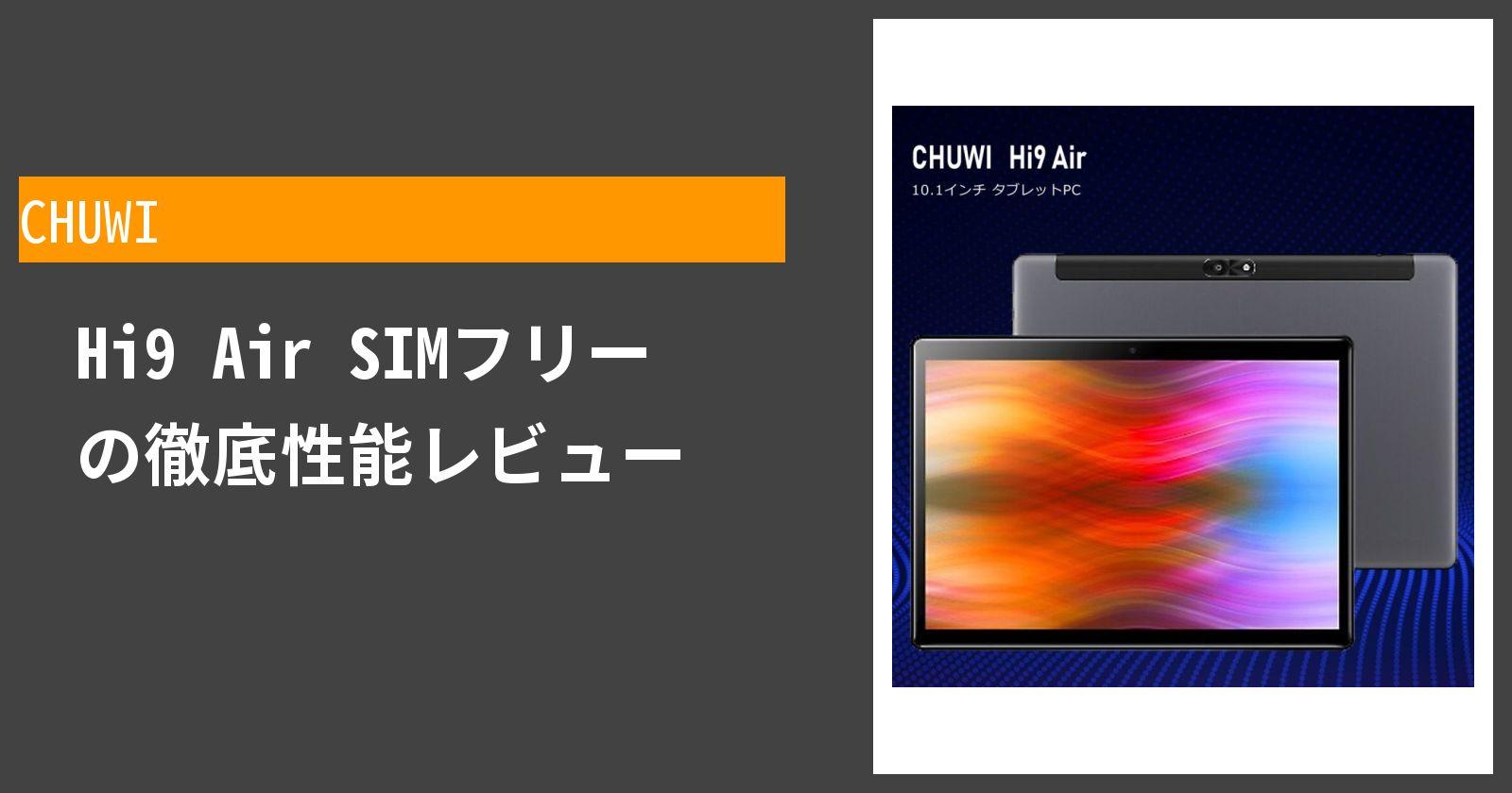 Hi9 Air SIMフリー の徹底性能レビュー