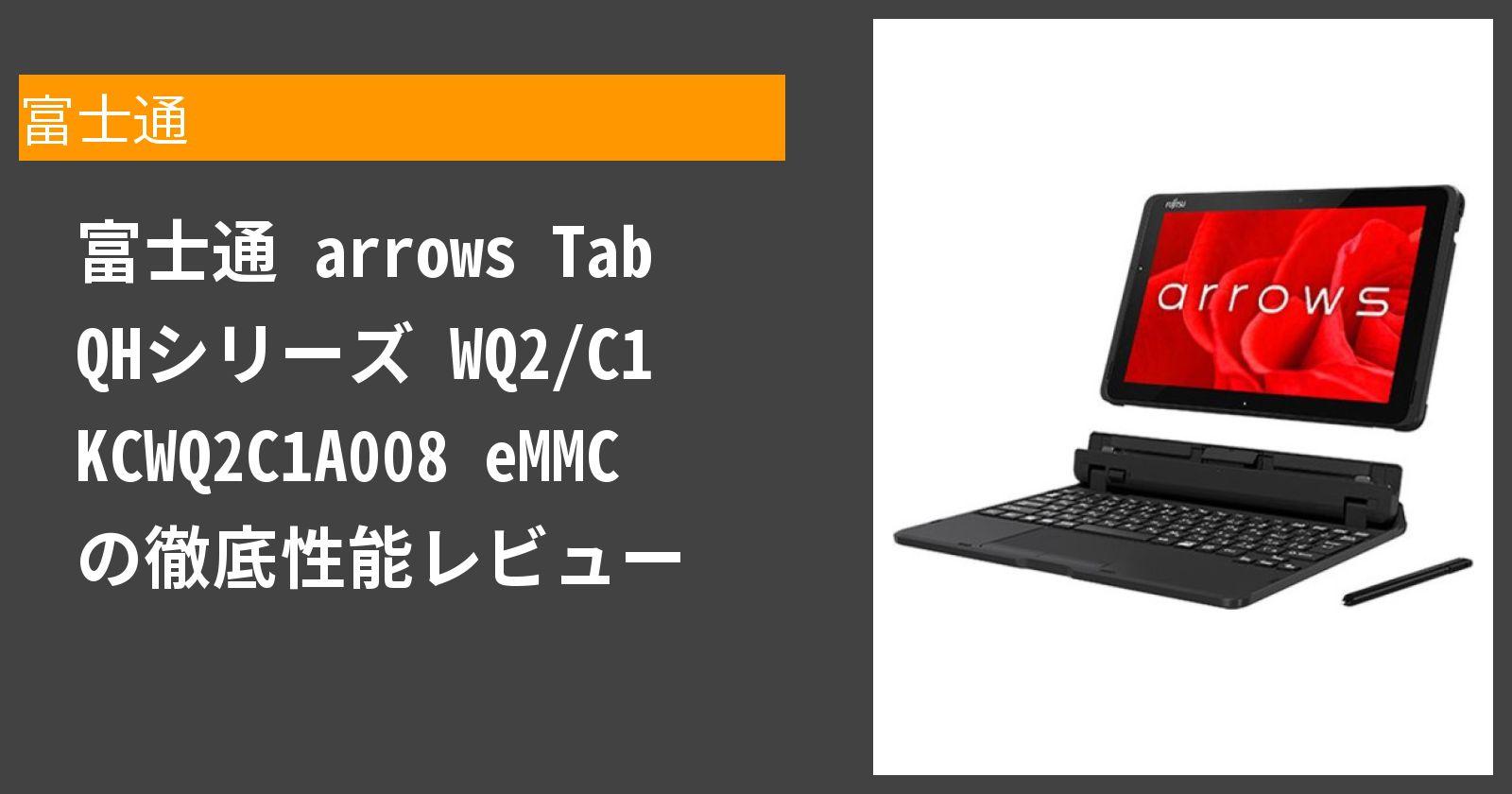 arrows Tab QHシリーズ WQ2/C1 KCWQ2C1A008 eMMC の徹底性能レビュー