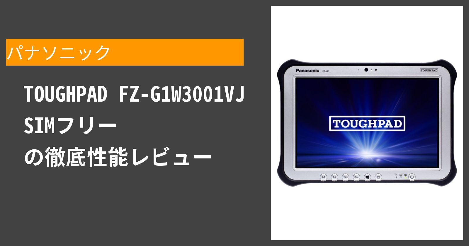 TOUGHPAD FZ-G1W3001VJ SIMフリー の徹底性能レビュー