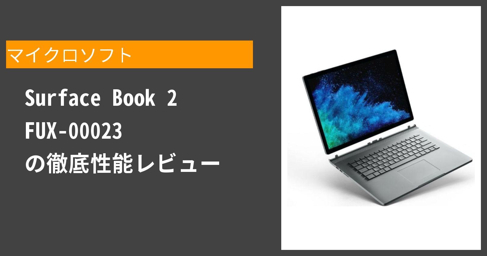 Surface Book 2 FUX-00023 の徹底性能レビュー