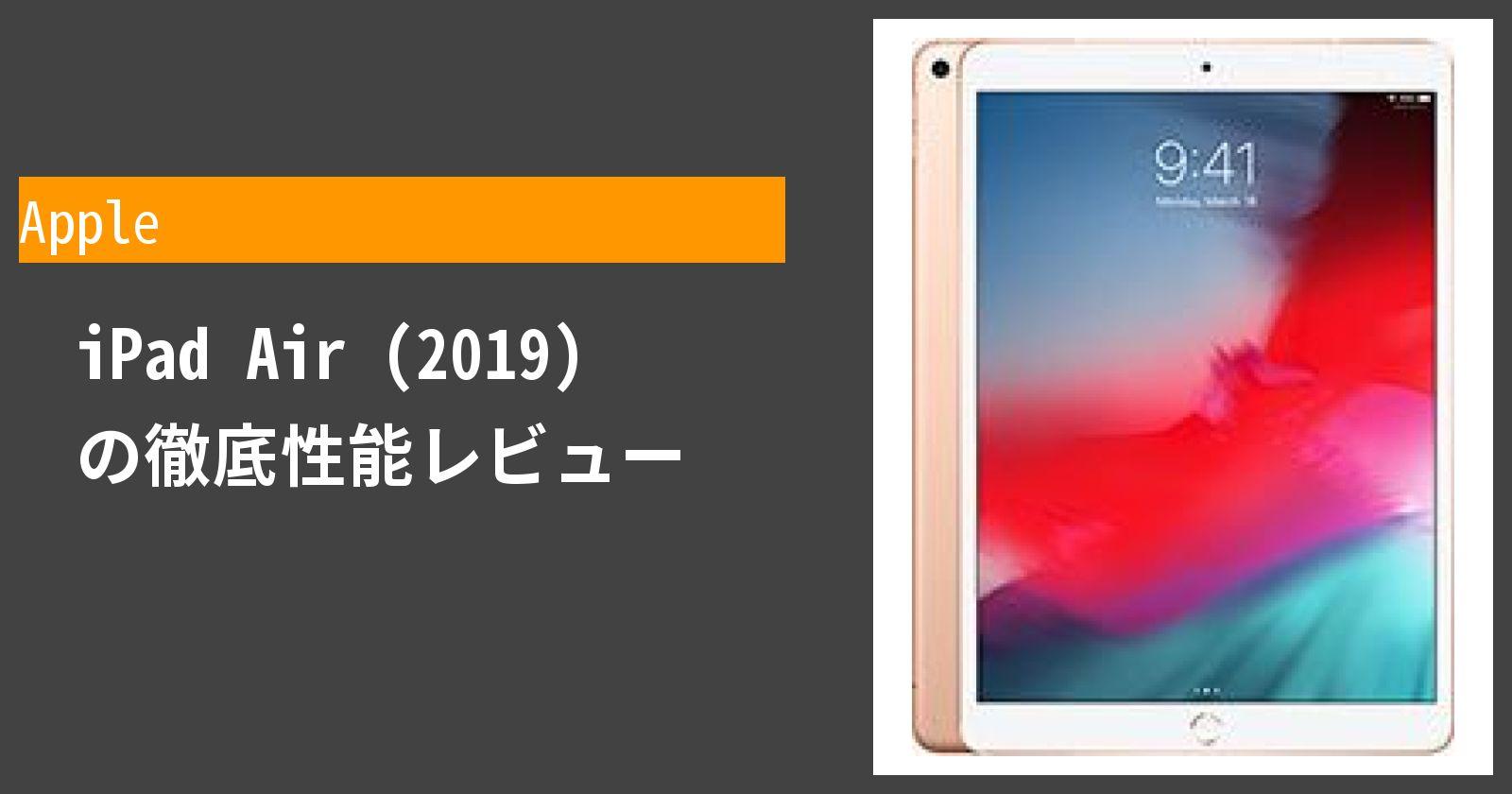 iPad Air (2019) の徹底性能レビュー