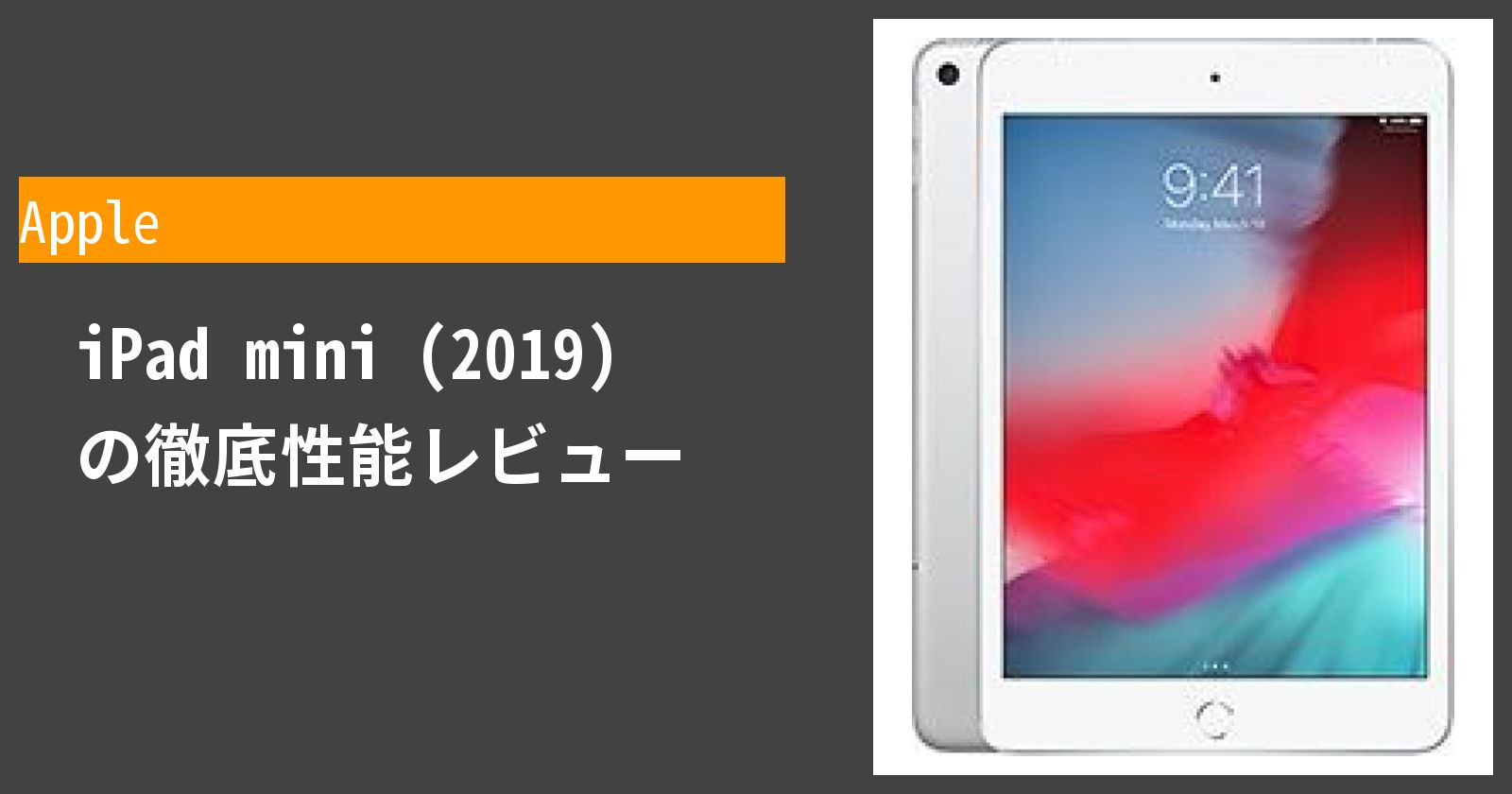 iPad mini (2019) の徹底性能レビュー