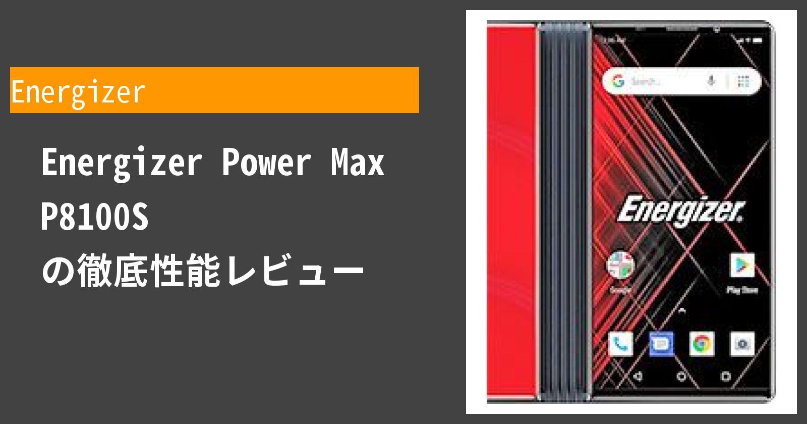 Energizer Power Max P8100S の徹底性能レビュー