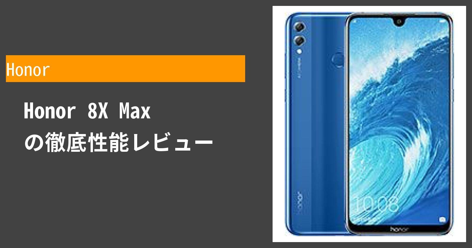 Honor 8X Max の徹底性能レビュー