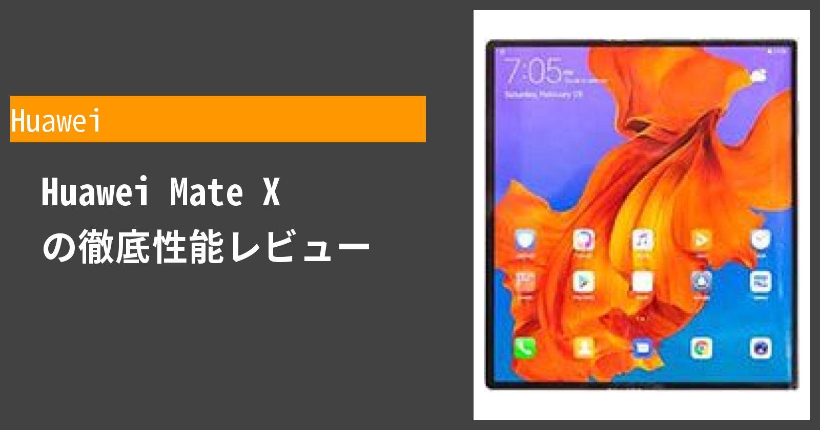 Huawei Mate X の徹底性能レビュー