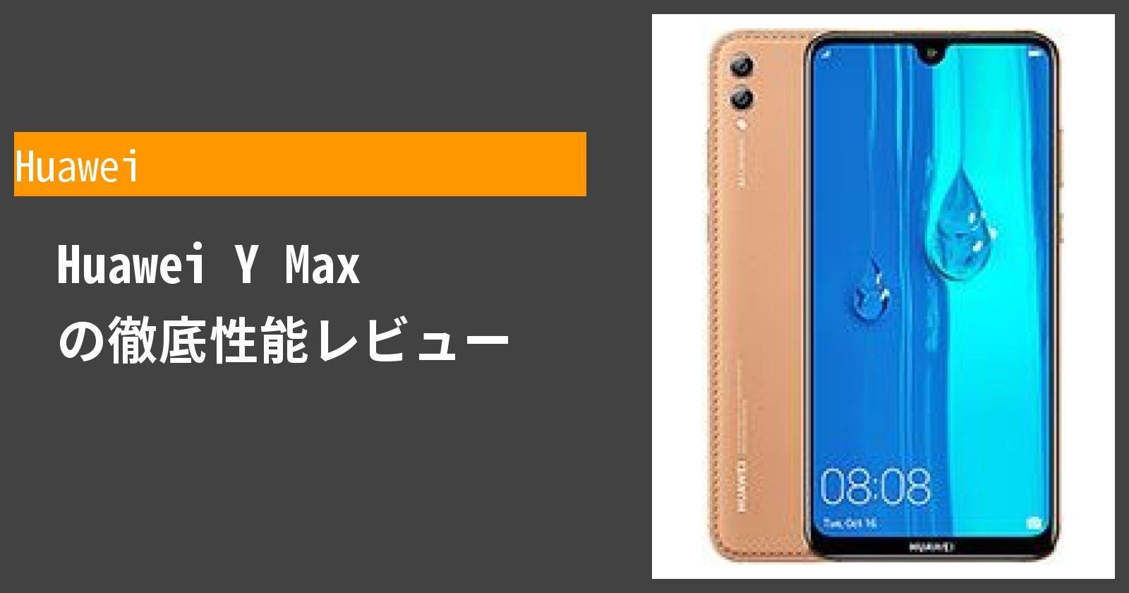 Huawei Y Max の徹底性能レビュー