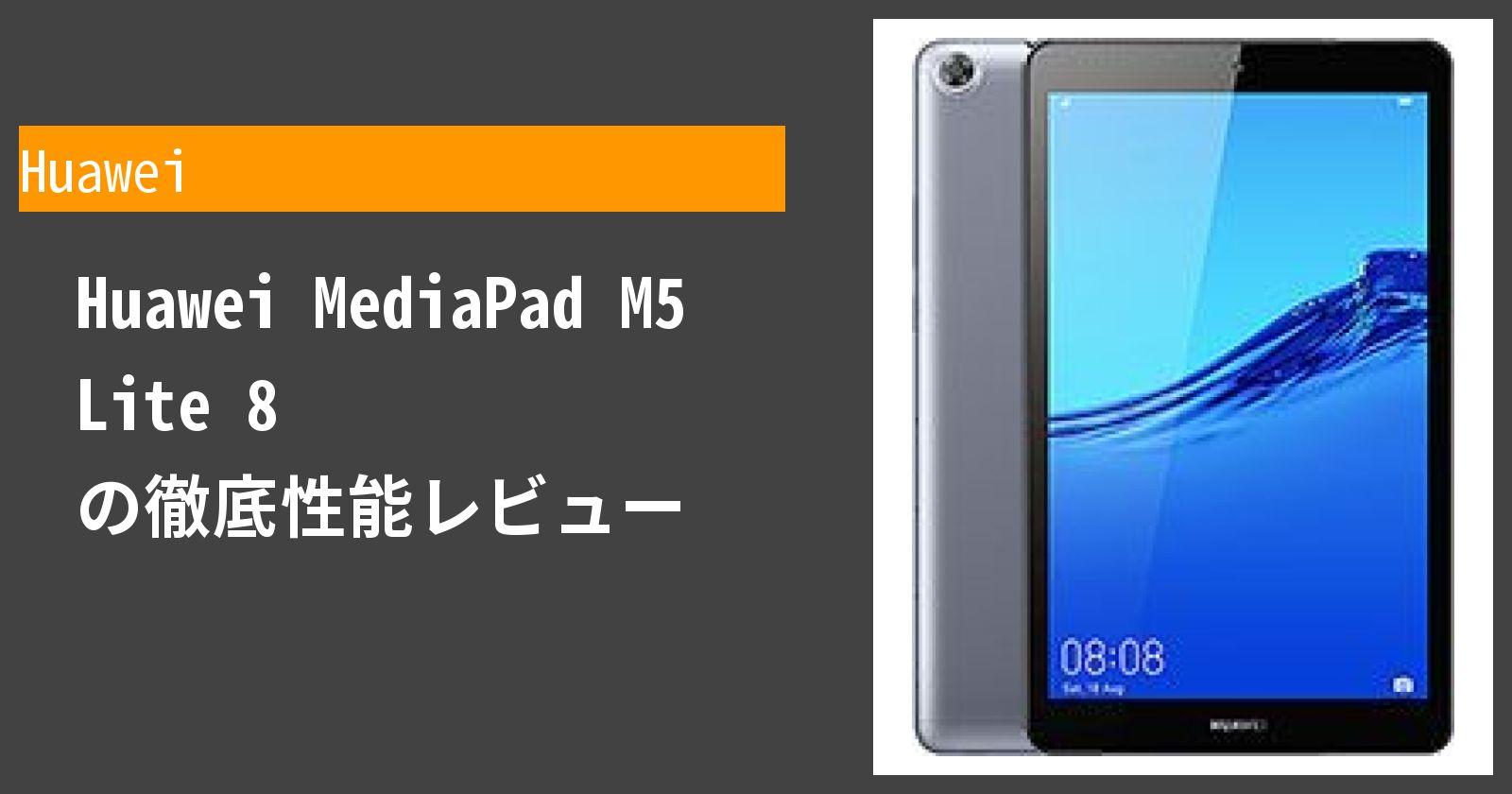 Huawei MediaPad M5 Lite 8 の徹底性能レビュー