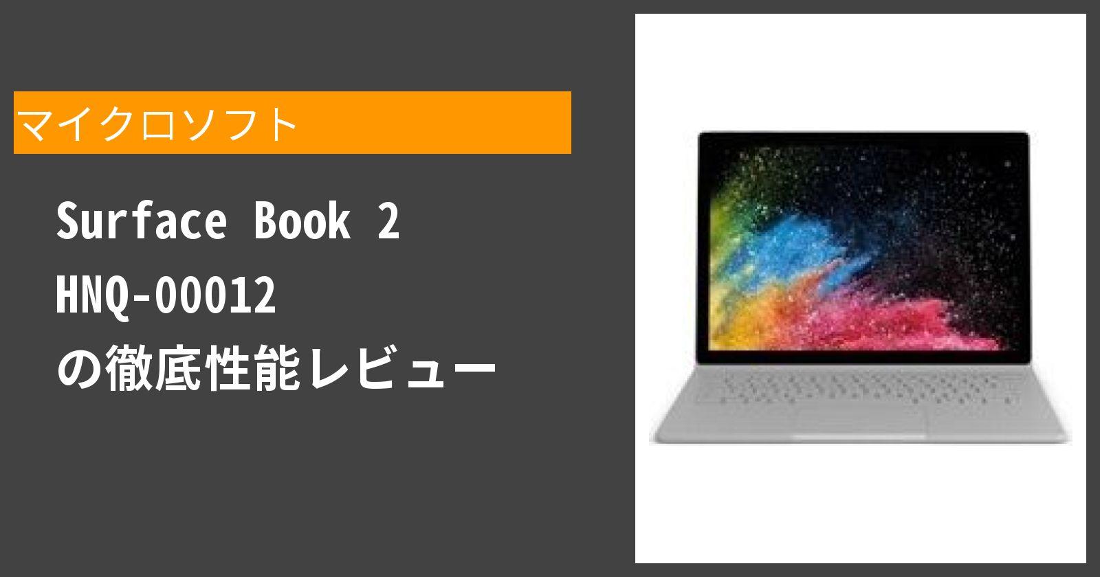 Surface Book 2 HNQ-00012 の徹底性能レビュー