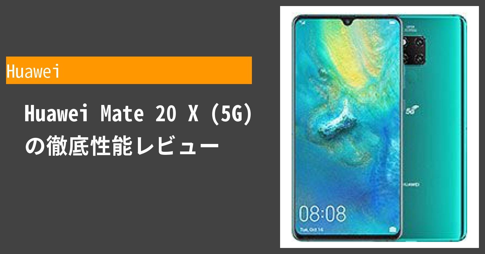 Huawei Mate 20 X (5G) の徹底性能レビュー