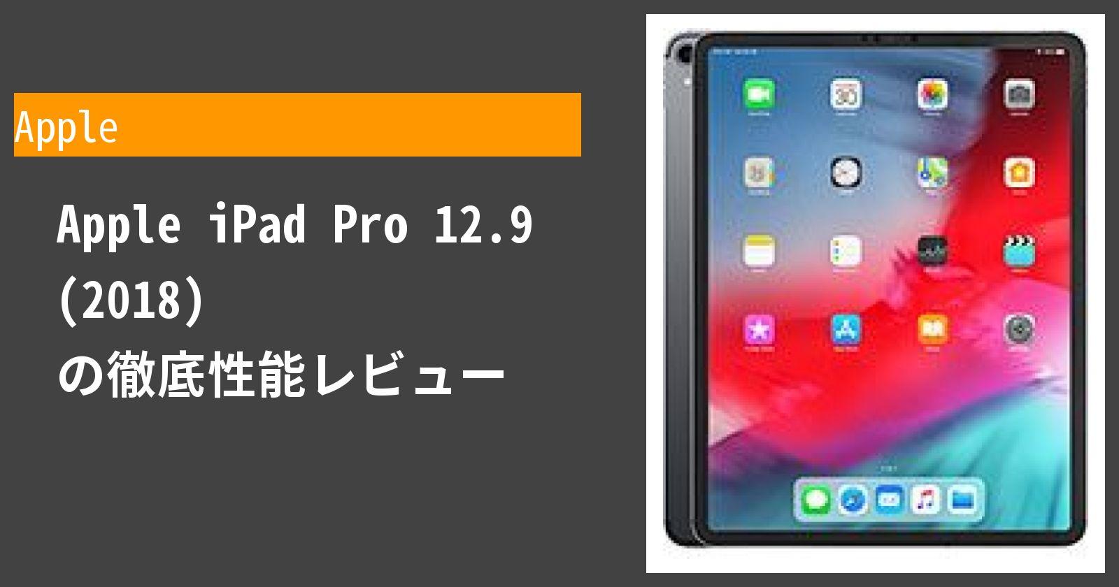 iPad Pro 12.9 (2018) の徹底性能レビュー