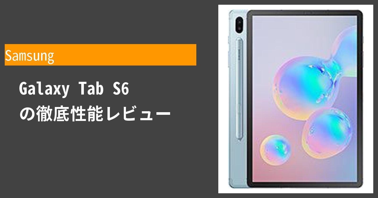 Galaxy Tab S6 の徹底性能レビュー