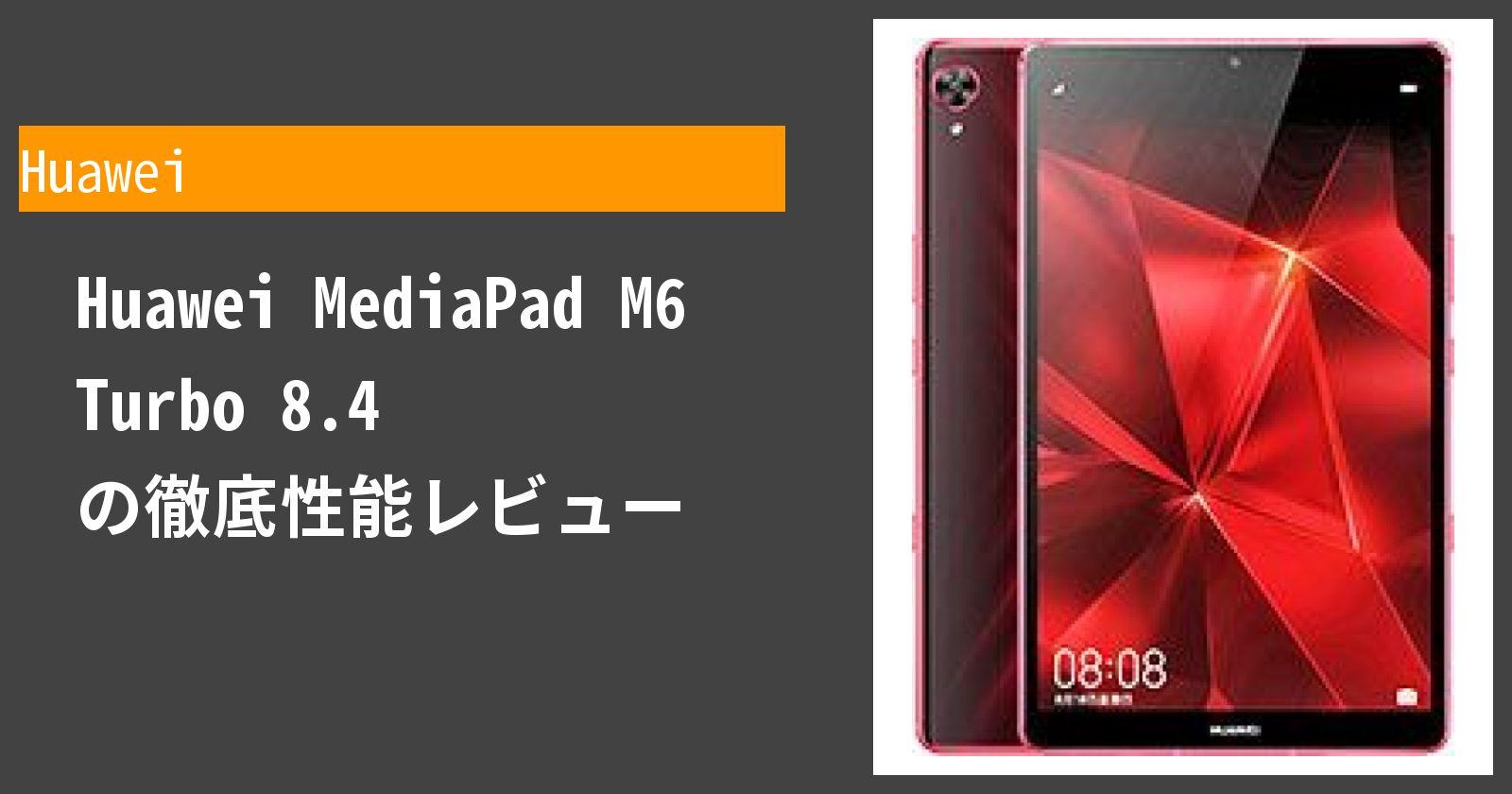 Huawei MediaPad M6 Turbo 8.4 の徹底性能レビュー