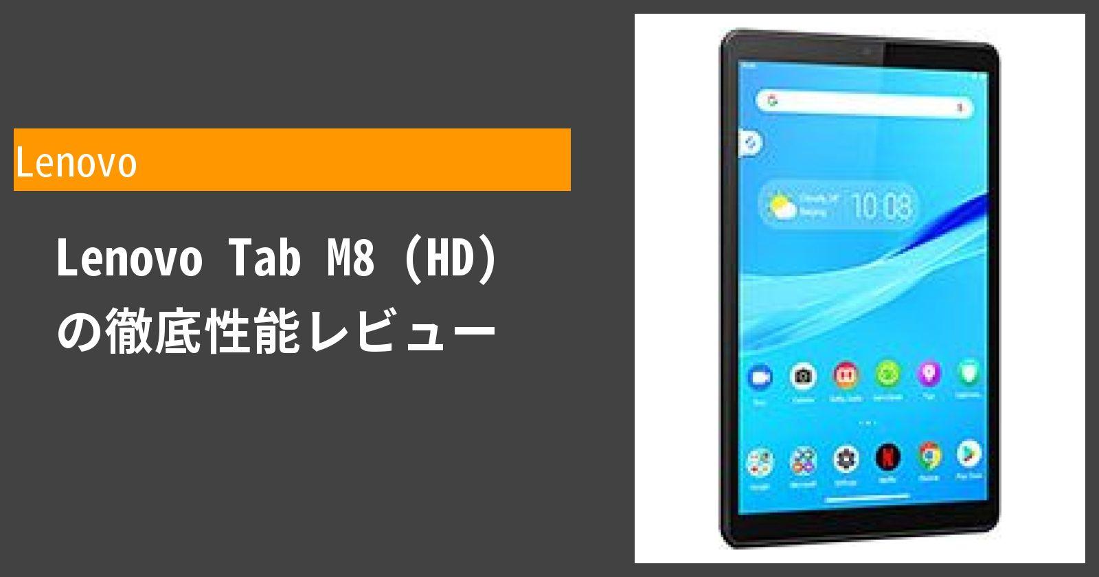 Lenovo Tab M8 (HD) の徹底性能レビュー