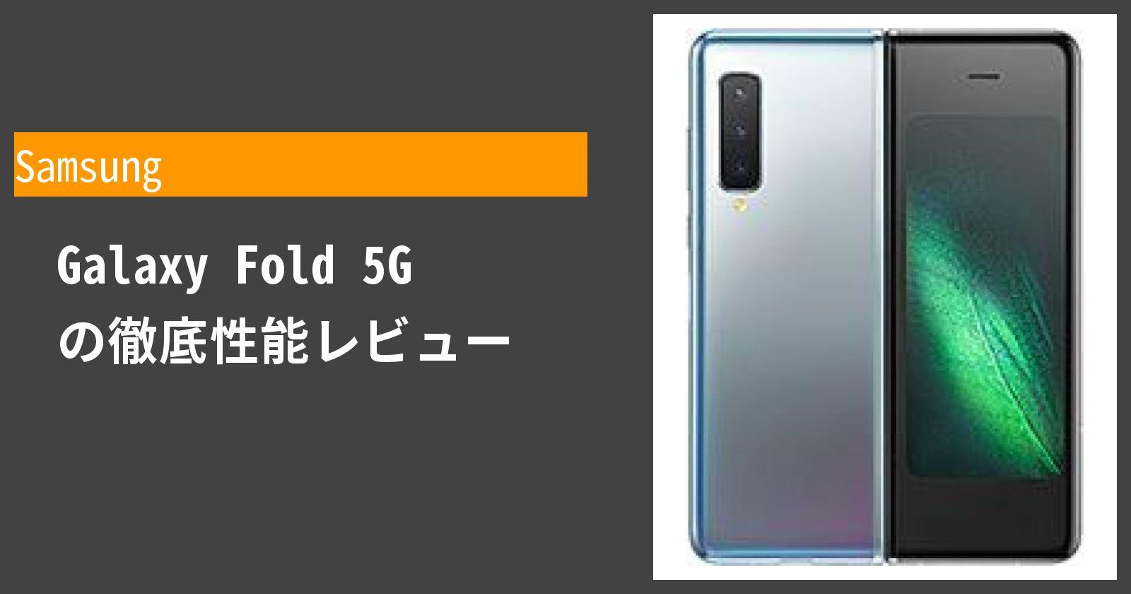 Galaxy Fold 5G の徹底性能レビュー