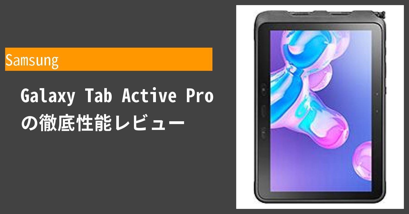 Galaxy Tab Active Pro の徹底性能レビュー
